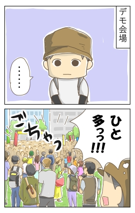 一人行動(デモ編)10