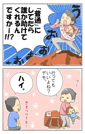 一人行動(デモ編)8