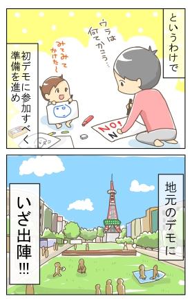一人行動(デモ編)9