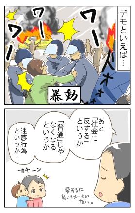 一人行動(デモ編)7