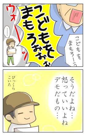 一人行動(デモ編)18