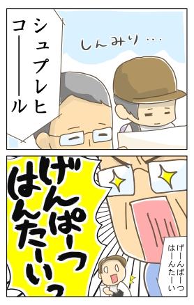 一人行動(デモ編)17