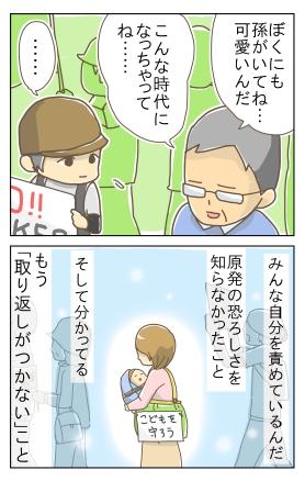 一人行動(デモ編)16