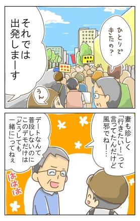 一人行動(デモ編)15