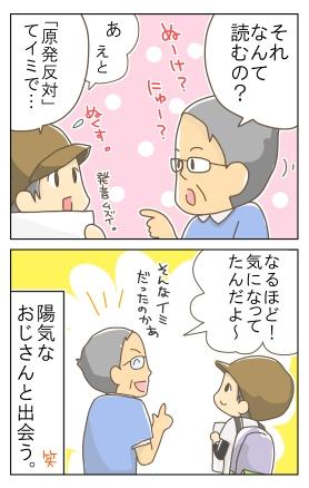 一人行動(デモ編)14