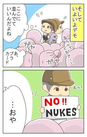 一人行動(デモ編)13