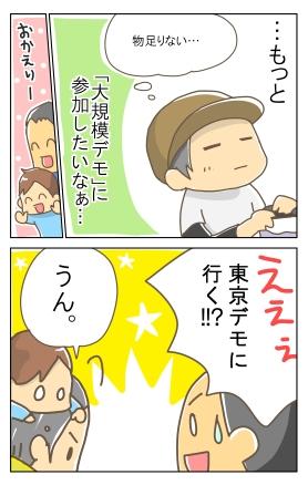 一人行動(デモ編)24
