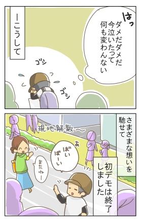一人行動(デモ編)23