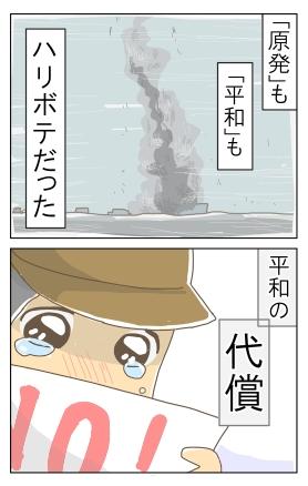 一人行動(デモ編)22