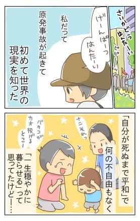 一人行動(デモ編)21