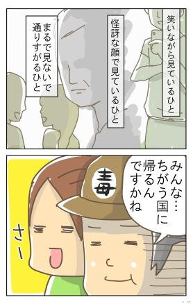 一人行動(デモ編)20