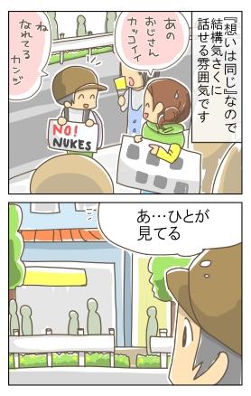 一人行動(デモ編)19