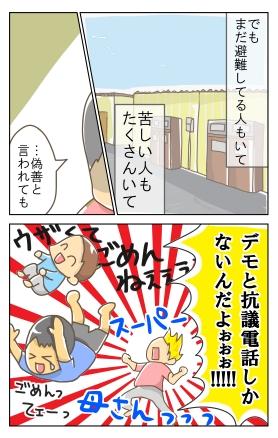一人行動(デモ編)28