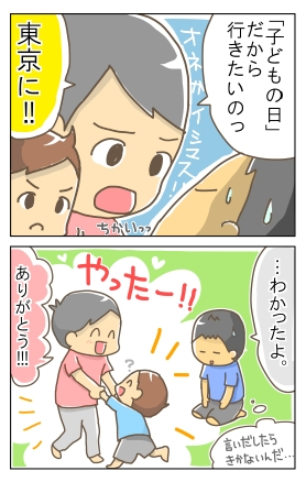 一人行動(デモ編)29