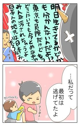 一人行動(デモ編)27