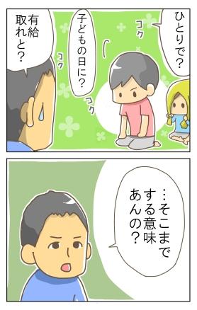 一人行動(デモ編)25