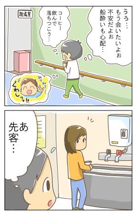 一人行動(デモ編)35