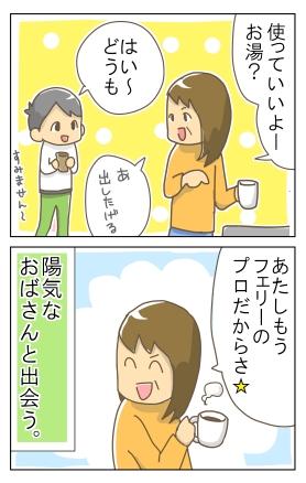 一人行動(デモ編)36