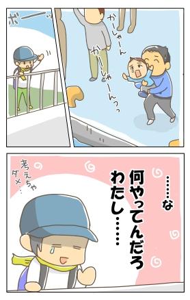 一人行動(デモ編)34