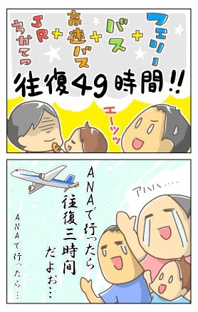 一人行動(デモ編)32