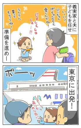 一人行動(デモ編)33