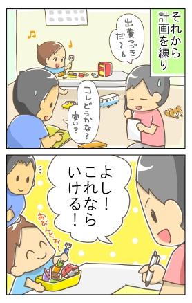 一人行動(デモ編)31