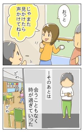 一人行動(デモ編)41