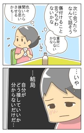 一人行動(デモ編)42