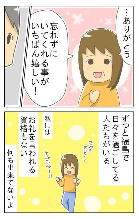 一人行動(デモ編)40