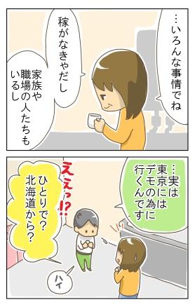 一人行動(デモ編)39