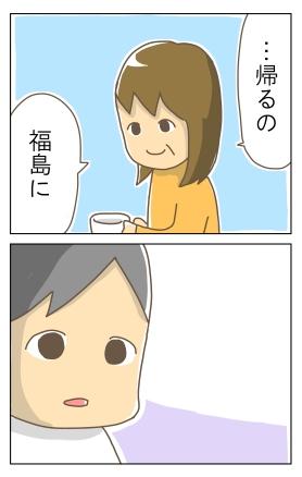 一人行動(デモ編)38