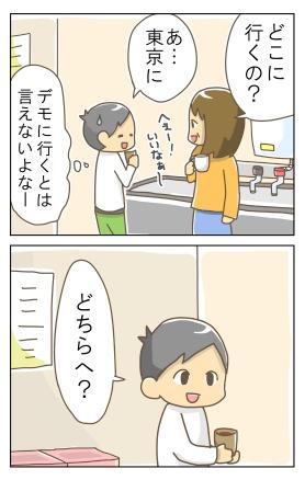 一人行動(デモ編)37