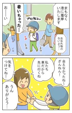 一人行動(デモ編)43