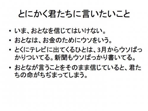 早川由紀夫fukushima120129zushi2