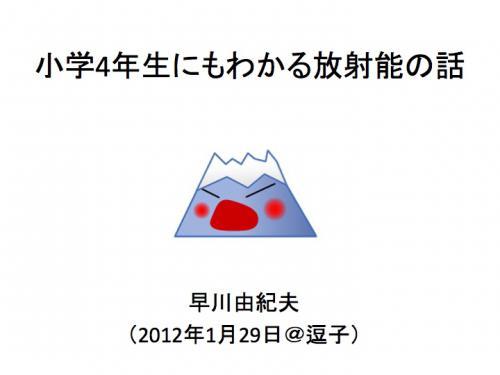 早川由紀夫fukushima120129zushi1