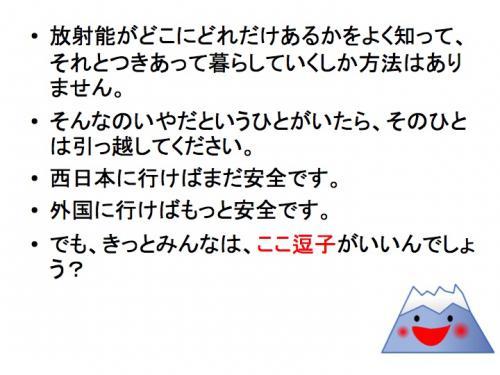 早川由紀夫fukushima120129zushi11