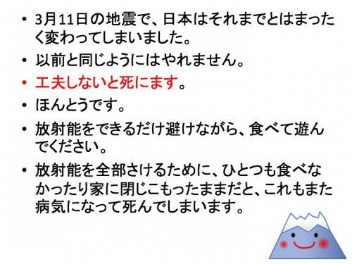 早川由紀夫fukushima120129zushi10