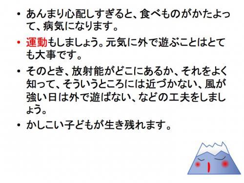 早川由紀夫fukushima120129zushi9