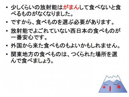 早川由紀夫fukushima120129zushi8