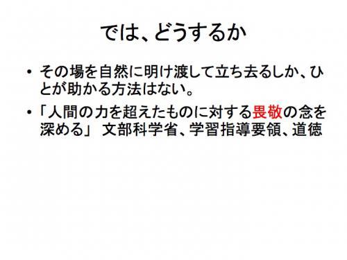 早川由紀夫fukushima120129zushi15