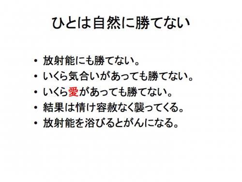 早川由紀夫fukushima120129zushi14