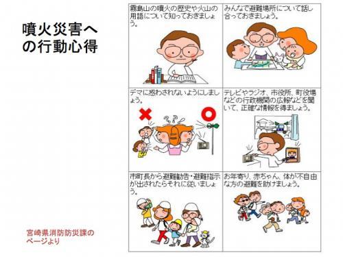 早川由紀夫fukushima120129zushi29