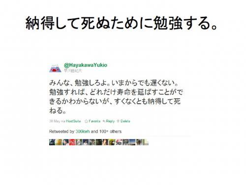 早川由紀夫fukushima120129zushi33