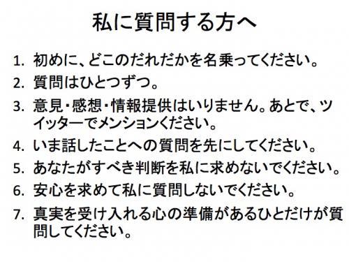 早川由紀夫fukushima120129zushi41