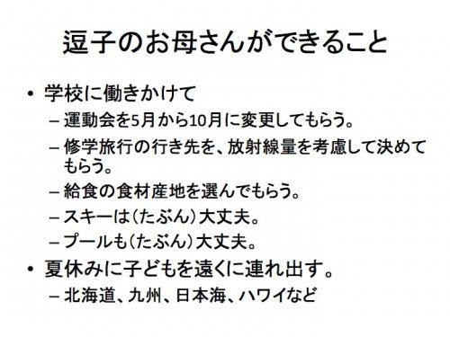 早川由紀夫fukushima120129zushi39