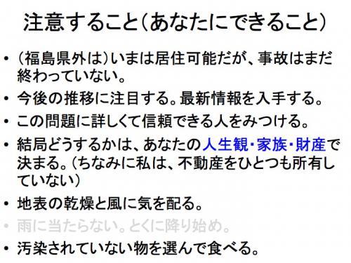 早川由紀夫fukushima120129zushi38