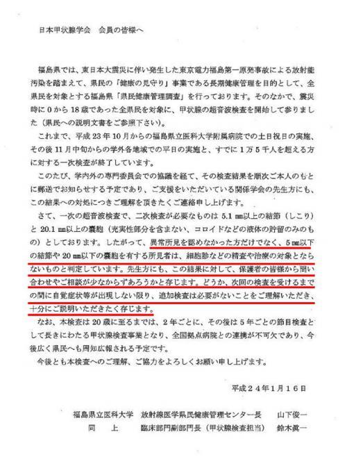 日本甲状腺学会
