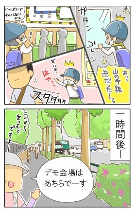 一人行動(デモ編)49