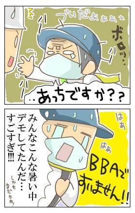 一人行動(デモ編)50