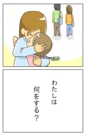 一人行動(デモ編)46
